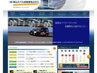 岡山スバル自動車(株) カースポット白石橋