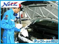 安心のトヨタ1級整備士におまかせ下さい!!お客様のご来店を楽しみにお待ちしております。