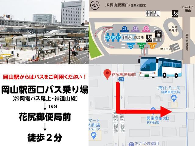 岡山駅からバスで16分です。