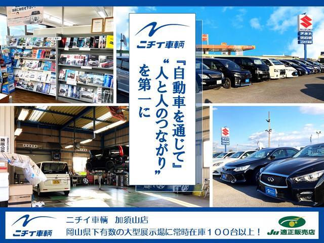 (株)ニチイ車輌 加須山店(1枚目)