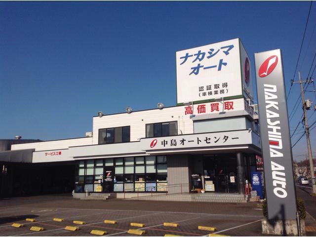 中島オートセンター