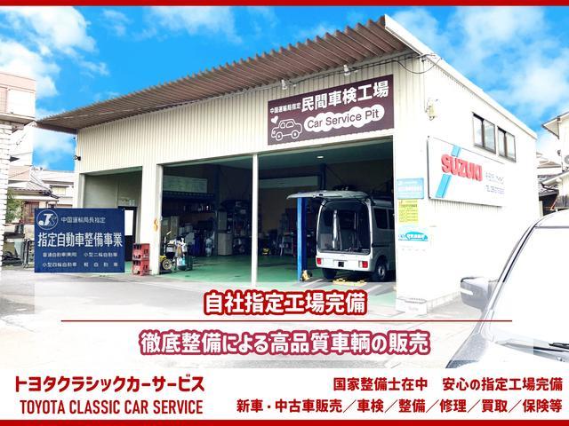 (株)トヨタクラシックカーサービス(2枚目)