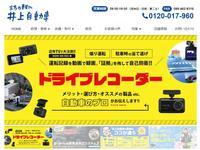 井上自動車(株)