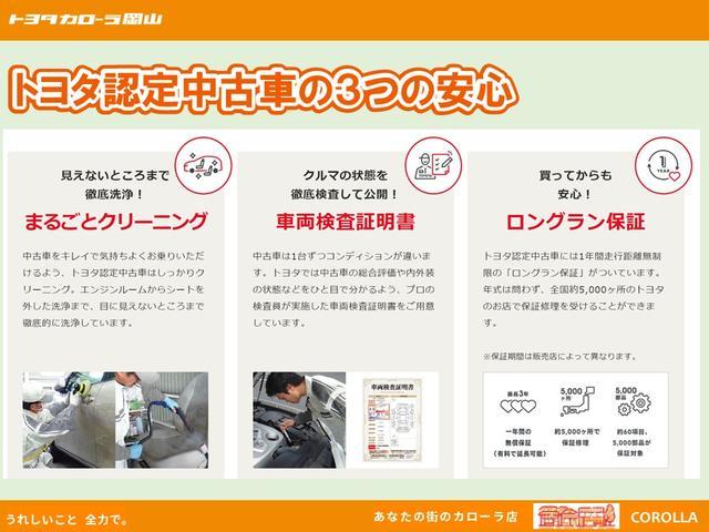 トヨタカローラ岡山(株)トヨタ認定中古車 倉敷店(1枚目)