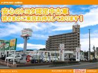 トヨタカローラ岡山(株)トヨタ認定中古車 倉敷店