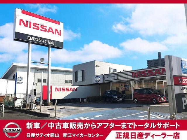 (株)日産サティオ岡山 青江マイカーセンター