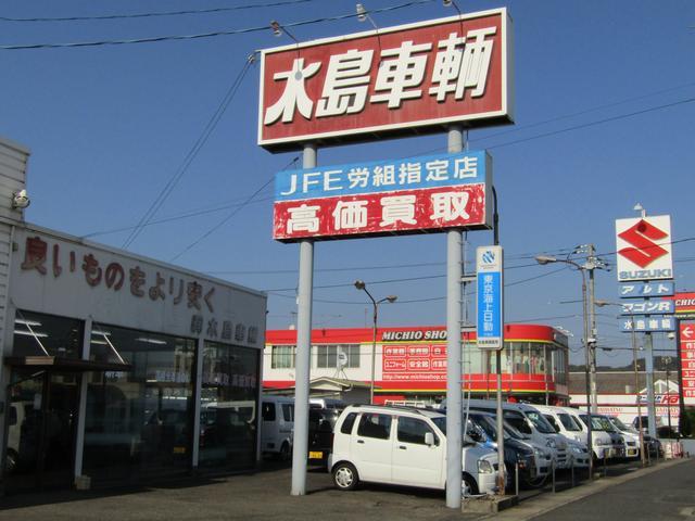 (有)水島車輌販売(3枚目)