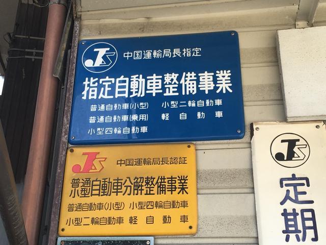 陸運局指定の整備工場で安心してお任せください