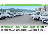 (有)石井自動車