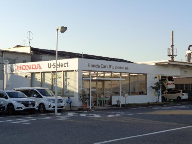 Honda Cars 岡山U-Select 倉敷(1枚目)