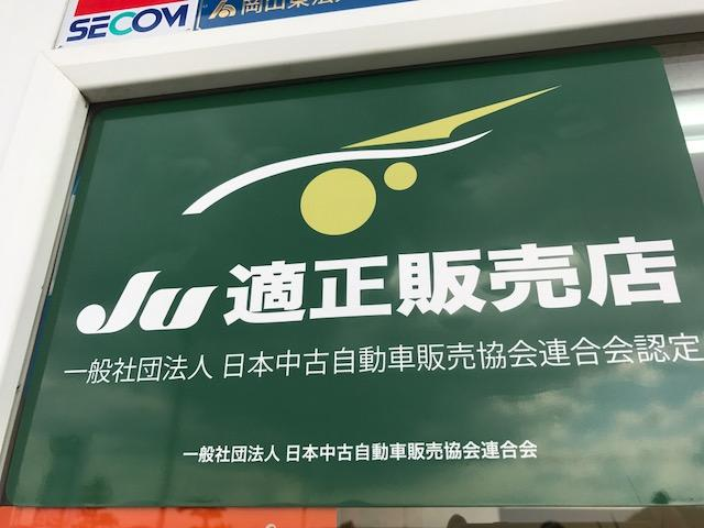 井上屋 JU適正販売店(1枚目)