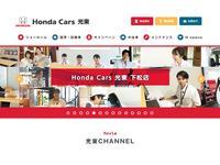 (株)ホンダカーズ光東 オートテラス下松