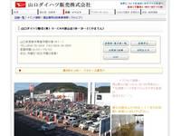 山口ダイハツ販売(株) U−CAR徳山店