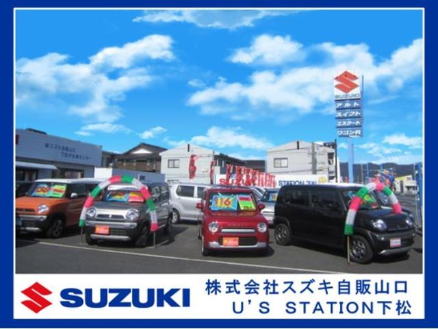 (株)スズキ自販山口 U'S STATION下松