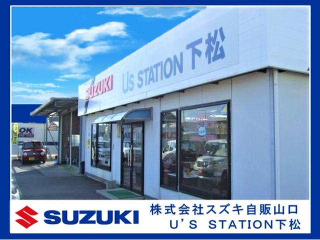 (株)スズキ自販山口 U'S STATION下松(2枚目)