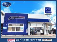 山口スバル(株) G-PARK下関