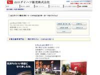 山口ダイハツ販売(株) U−CAR山口店