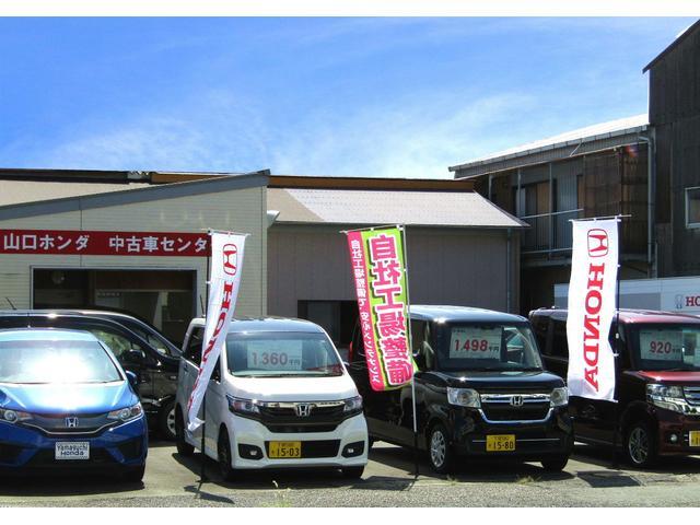 「山口県」の中古車販売店「Honda Cars下関南 山口ホンダ」