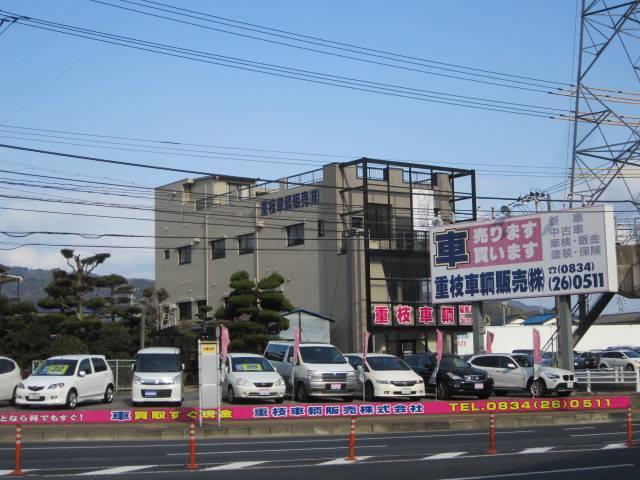 重枝車輌販売(株)(0枚目)