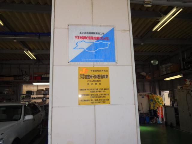 認証工場で確実な整備を行います。