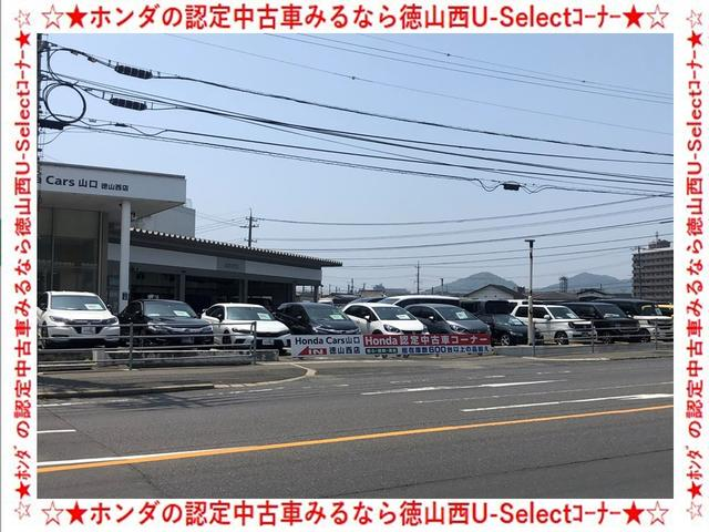 Honda Cars 山口 U-Select 周南西(1枚目)