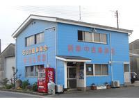 (有)石田自動車商会