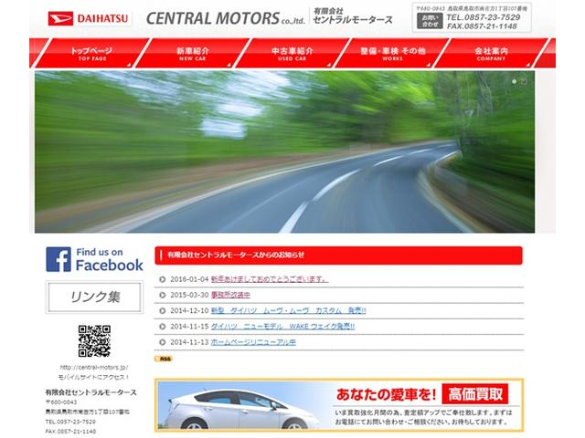 自社ホームページ公開中『http://central−motors.jp』まで♪