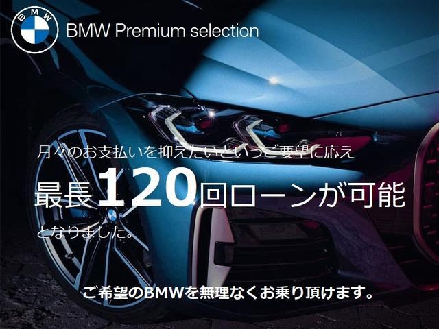 Alcon BMW BMW Premium Selection 鳥取(2枚目)