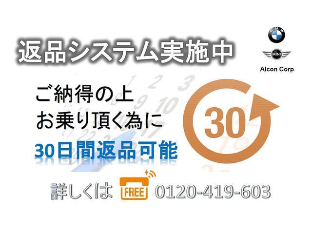 Alcon BMW BMW Premium Selection 鳥取(3枚目)