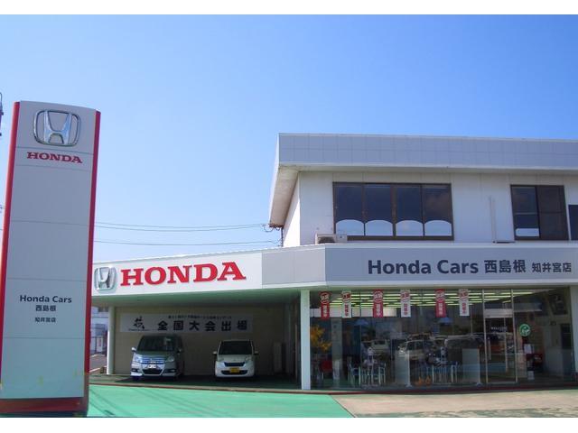 ホンダカーズ西島根 知井宮店の店舗画像