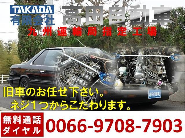 有限会社 高田自動車(4枚目)