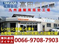 ☆創業48年の実績! ☆お客様本位の徹底整備!