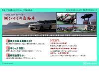 株式会社 神薗自動車