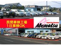 あべまつ自動車販売(有)