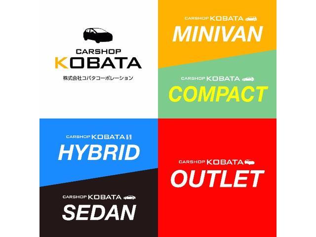 宮崎で創業23年、総販売台数4000台以上のコバタコーポレーショングループです。
