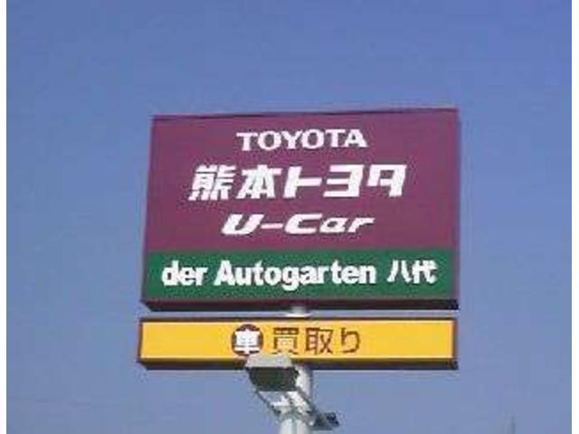 熊本トヨタ自動車(株) アウトガルテン八代(2枚目)
