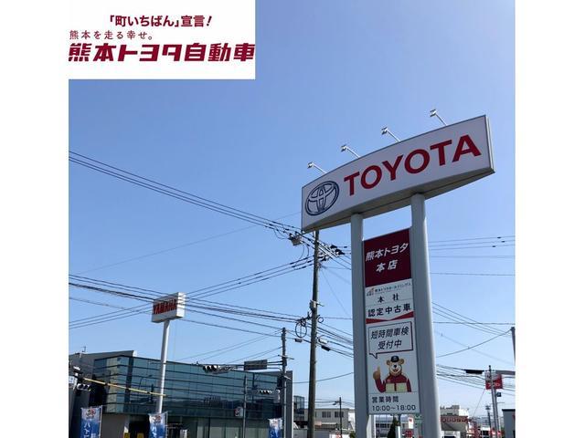 熊本トヨタ自動車株式会社 本社マイカーセンター
