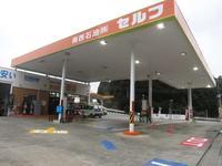 南西石油株式会社