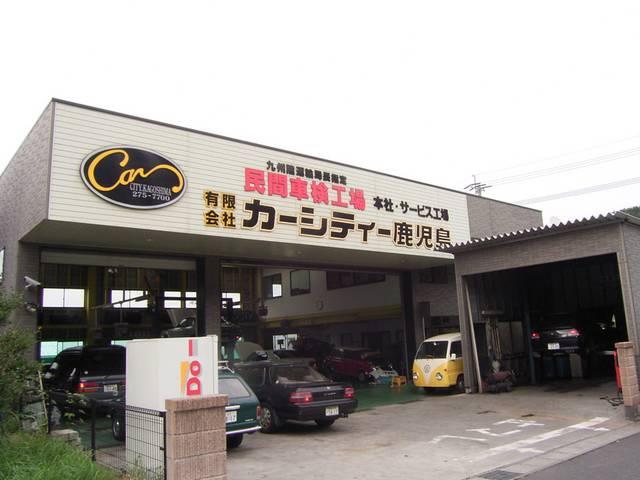 株式会社 カーシティー鹿児島 JU鹿児島カーパーク店