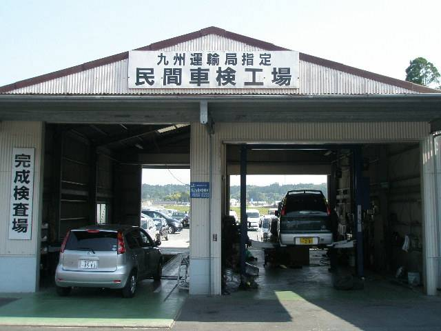 (株)新園自動車 本店(2枚目)