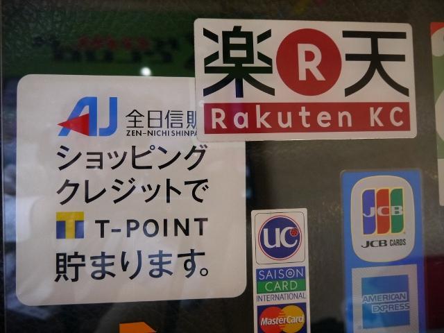 各種クレジットカードやT-POINTにも対応しております。