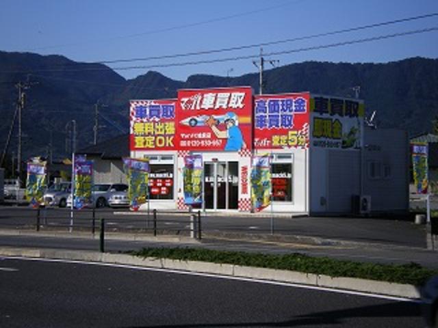 マッハFC 姶良店(2枚目)