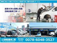 (株)田崎自動車工業