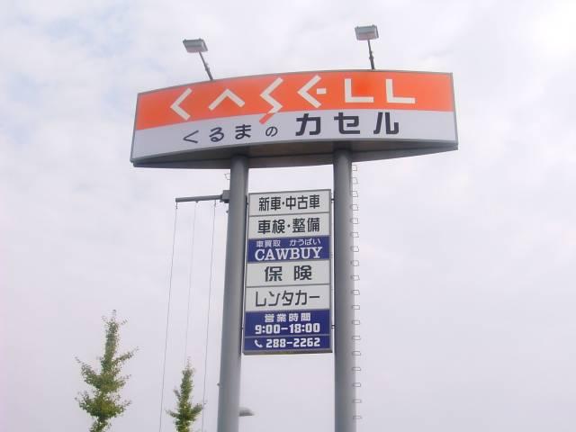 株式会社カセル 熊本支店