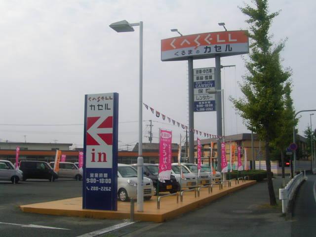 株式会社カセル 熊本支店(1枚目)