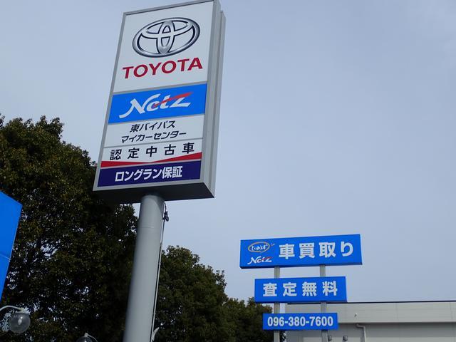 ネッツトヨタ熊本株式会社 東バイパスマイカーセンター