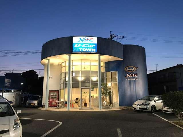 ネッツトヨタ熊本株式会社 U-CarTOWN 飛田バイパス店(2枚目)