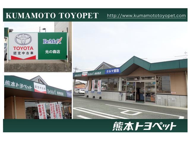 熊本トヨペット株式会社 BeMax 光の森店(2枚目)