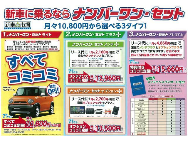 月々10.800円で新車乗れる!車検や整備費用も全部コミコミで月々定額のプラン!ナンバーワンセット!