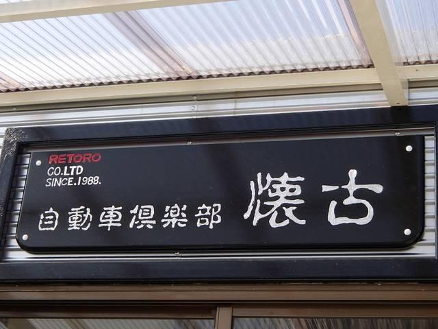 (有)自動車倶楽部懐古 レトロ(6枚目)